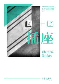 # LD_07 Electric socket | Flickr - Photo Sharing!