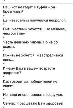 Russian Jokes, Best Quotes, Funny Quotes, Man Humor, Quotations, Life Hacks, Lol, Education, Sayings