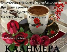 Greek Quotes, Wise Words, Faith, Friday, Inspiration, Biblical Inspiration, Word Of Wisdom, Loyalty, Inspirational