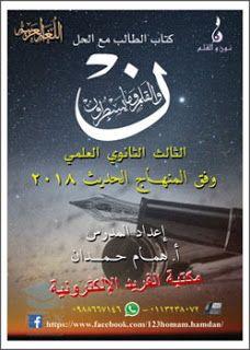 تحميل نوطة عربي للصف الثالث الثانوي العلمي ـ منهاج جديد 2018 Pdf سوريا Third Grade Arabic Books Tome