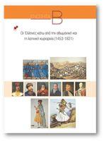 Σχεδιαγράμματα Μαθημάτων Ιστορίας Στ' τάξης