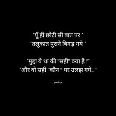 Sufi Quotes, Quotable Quotes, Poetry Quotes, Me Quotes, Qoutes, Love Quotes In Hindi, Quotes About Everything, Heart Touching Shayari, Heartfelt Quotes
