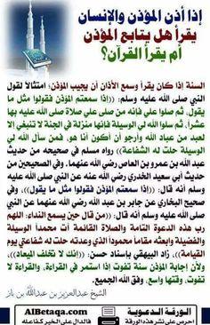 هل يكمل الانسان قرات القران عند سماع الاذان Learn Islam Inspirational Quotes Islam For Kids