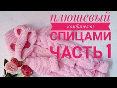 Free Knitting, Baby Knitting, Baby Dress, Crochet Hats, Youtube, Socks, Baby Layette, Baby Things, Kids Pants