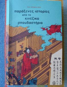 GREEK edition of Strange Stories from the Chinese Studio.