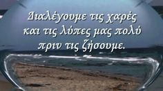 1 Kahlil Gibran apophthegms Quotes Χαλιλ Γκιμπραν ΑΠΟΦΘΕΓΜΑΤΑ Kahlil Gibran, Spirituality, Quotes, Youtube, Food, Quotations, Essen, Spiritual, Meals