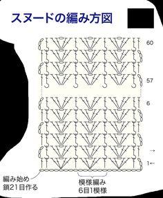 超極太糸でざっくりと編んだスヌード。 さわやかな生成り色を選ぶと、暗くなりがちな秋冬の装いのポイントになって重宝! スヌードは一重にしても程良いボリューム感が素敵。 別レシピにて紹介しているニットの帽子も一緒に作ってお揃いに♪ 《sponsord by ハマナカ株式会社 http://www.hamanaka.co.jp/》