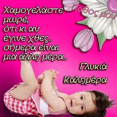 Kalimera Night Pictures, Majestic Horse, Always Love You, Happy Birthday Wishes, Make A Wish, Picture Quotes, Puns, Cool Words, Good Morning
