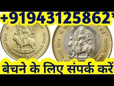 Old Coins For Sale, Sell Old Coins, Old Coins Value, Old Coins Price, Coin App, Rare Coin Values, Mata Vaishno Devi, Coin Buyers, Coin Prices