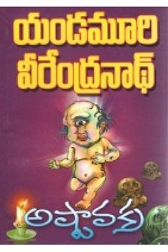 Ashtavakra (అష్టావక్ర) by Yandamuri Veerendranath (యండమూరి వీరేంద్రనాథ్) - Telugu Book Novel (తెలుగు పుస్తకం నవల) - Anandbooks.com