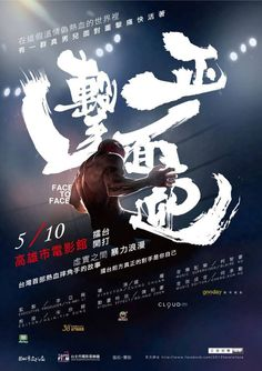 """Dramatic poster for """"Face to Face"""" wrestling match. Typo Poster, Poster Ads, Poster Prints, Typo Design, Graphic Design Typography, Chinese Posters, Film Poster Design, Sports Graphic Design, Font Art"""