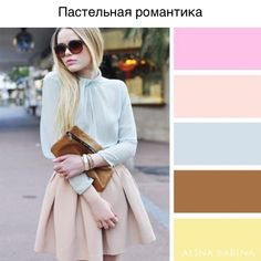 5 Keys to a Classy and Sophisticated Style – Glam Radar Colour Combinations Fashion, Color Combinations For Clothes, Fashion Colours, Colorful Fashion, Color Combos, Colourful Outfits, Cool Outfits, Fashion Outfits, Color Schemes
