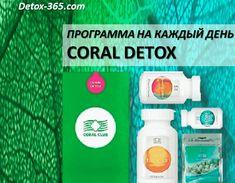 Best Detox, Coral, Club