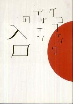 グラフィックデザインの入り口 : Noriaki Hayashi