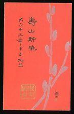 A New Year's card Japanese Woodblock print Postcard ORIGINAL 1924