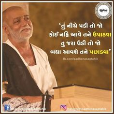 Morari Bapu Quotes, Prayer Quotes, Spiritual Quotes, Hindi Quotes, Quotations, Love Quotes, Good Thoughts, Positive Thoughts, My Love Poems