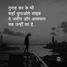 Sufi Quotes, Hindi Quotes On Life, Poetry Quotes, Qoutes, Love Sayri, Religious Pictures, Knowledge Quotes, Heart Touching Shayari, Islamic Messages