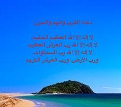 Quran Verses About Love, Islam, Beach, Peace, The Beach, Beaches