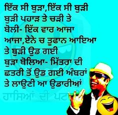 Funny Picture Quotes, Funny Pictures, Punjabi Funny, Punjabi Quotes, Funny Jokes, Fanny Pics, Husky Jokes, Funny Images, Funny Pics