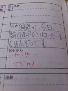 なめたそうです Japanese School Life, Japanese Funny, Smiles And Laughs, Can't Stop Laughing, Old Ads, Make You Smile, Laughter, Haha, Funny Pictures