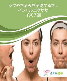 シワやたるみを予防するフェイシャルエクササイズ7選  私たちの肌を活性化させ、外的要因からのダメージを最小限に抑える製品が数多く販売されています。これは、消費者が肌を若く保ちたいと考えているからです。効果のある製品も多いですが、美容製品を使うだけでは最大の効果は得られません。 Face Yoga, Facial Exercises, Prevent Wrinkles, Health, Face Exercises, Health Care, Facial Yoga, Salud