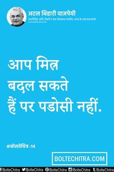 Bolte Chitra #IndoPakBhaiBhai