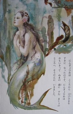 "Itsuko Azuma illustration for ""The Little Mermaid""."