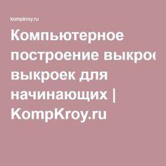 Компьютерное построение выкроек для начинающих   KompKroy.ru
