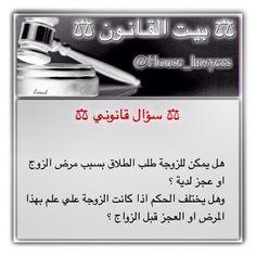 سؤال قانوني #محامي  ⚖  #قانون  ⚖  #محكمة  ⚖  #حقوق  ⚖