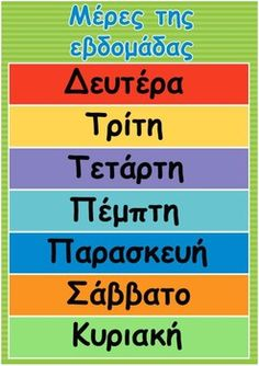 Back to School_ Freebie 6 Learn Greek, Greek Language, School Lessons, Summer School, Kids Learning, Grammar, Vocabulary, Back To School, Activities For Kids