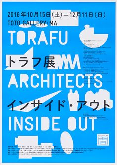 Torafu Architects Inside Out - Yoshiaki Irobe, Hiroshi Homma Japan Design, Japan Graphic Design, Japanese Poster Design, Graphic Design Illustration, Typography Poster, Typography Design, Branding Design, Lettering, Logo Sp