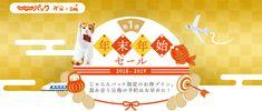 Printed Matter, Sale Promotion, Mobile Design, Okinawa, Chinese Style, Banner Design, Presentation, Handmade Jewelry, Seasons