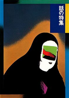 Ikko Tanaka Illustration 3  Theatre poster (Selected Fables). Designer Ikko Tanaka. From Graphis Posters 73.