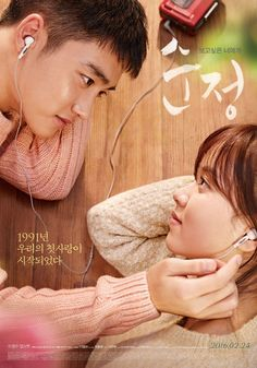 Unforgettable / Pure Love / Soonjung / 순정 (2016) - Korean Movie