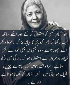 Laughing like hell. Inspirational Quotes In Urdu, Urdu Quotes, Wisdom Quotes, Life Quotes, Qoutes, Fun Quotes, Quotations, Love Quotes Poetry, Best Urdu Poetry Images