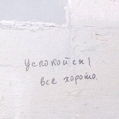 words | wall | russian слова | стена