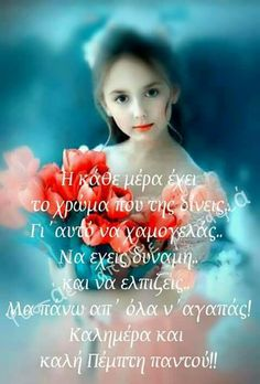 Good Morning Love Messages, Picture Quotes, Quote Pictures, Greek Quotes, Book Quotes, Cross Stitch, Notes, Facebook, Animals