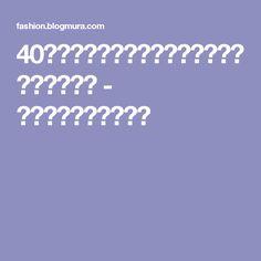 40代からの似合う服と小物の選び方 ブログテーマ - ファッションブログ村