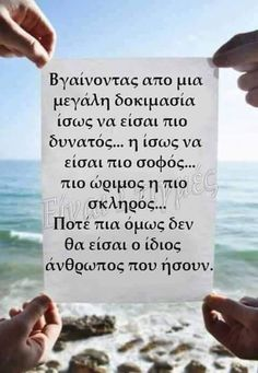 Greek Words, Greek Quotes, Life Is Good, Self, Inspirational Quotes, Wisdom, Sayings, My Love, Notes