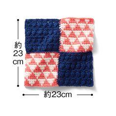 愛される秘密はユニークな編み方と独特の風合い。|ぽってり編み地がなつかしいアフガン編みのサンプラーの会