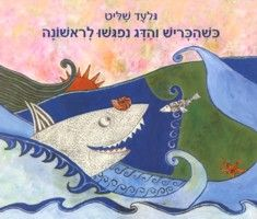 A Book By GILAD SHALIT: When the Shark and The Fish First Met - Hebrew Edition