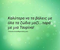 """1,635 """"Μου αρέσει!"""", 48 σχόλια - Γυναικεία συναισθήματα&όχιμόνο (@womans_feelings_) στο Instagram: """"😎♉😁 #quote #greekquote #post #zodiac #tauros #post #greekpost #womansfeelings #toixosgreece #toixos"""" Desktop Screenshot, Instagram"""