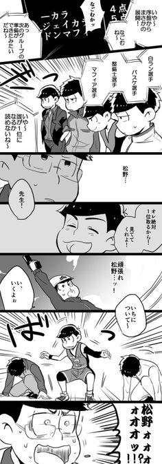 Anime Guys, Manga Anime, Ichimatsu, Anime Couples, Comics, Movie Posters, Naver, Kara, Twitter