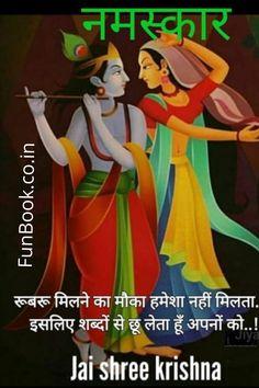 Romantic Good Night Image, Good Morning Beautiful Quotes, Good Morning Inspirational Quotes, Hare Krishna Mantra, Jai Shree Krishna, Religion, Fun, Hilarious