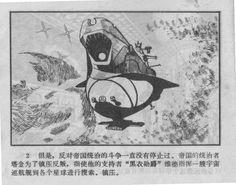 Chinese_star_wars_comic_manhua_llianhuanhua(5)