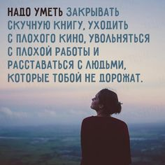 Wise Quotes, Mood Quotes, Motivational Quotes, Inspirational Quotes, The Words, Cool Words, Famous Phrases, Russian Quotes, Empowerment Quotes