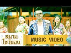 เพลงใหมลาสด ผบาวไทบาน - ทองคำ นางามMusic Video http://www.youtube.com/watch?v=et4lkM8v0fY l http://ift.tt/2hQFe44