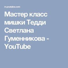 Мастер класс мишки Тедди Светлана Гуменникова - YouTube