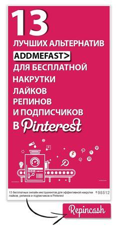 Followlike | Socialclerk | Shareyt | Likescyprus | Likesasap | Likesrock | AddMeFast | Продвижение в Pinterest. Лучшие Хештеги для продвижения в Pinterest.Самые популярные хештеги для бесплатной раскрутки и продвижения в Pinterest.Накрутка лайков в Pinterest.Накрутка repin в Pinterest.Накрутка followers в Pinterest.Бесплатная накрутка подписчиков в Pinterest. Pinteresting. Pinterast.Pinme.Hashtag в Pinterest. Бесплатная раскрутка в Pinterest. <a href='/search/?q=pinteresting' class='pintag' title='#pinteresting search Pinterest' rel='nofollow'>#pinteresting</a> <a href='/search/?q=пинтерест' class='pintag' title='#пинтерест search Pinterest' rel='nofollow'>#пинтерест</a> <a href='/search/?q=репин' class='pintag' title='#репин search Pinterest' rel='nofollow'>#репин</a> <a href='/search/?q=пинтераст' class='pintag' title='#пинтераст search Pinterest' rel='nofollow'>#пинтераст</a>