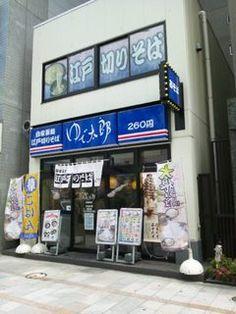 ゆで太郎 淡路町店 - 1-8-16 Kanda Sudachō, Chiyoda-ku, Tōkyō / 東京都千代田区神田須田町1-8-16
